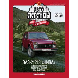 Автолегенды СССР 213 от ДеАгостини купить, цена подписки в Москве